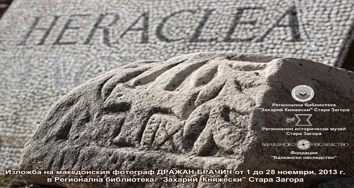 dig, apollonia, pontica, apollonia pontica, excavations, archaeology, sozopol, sozopolis, bulgaria, balkan, field school