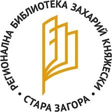 Zahari Knyazhevski Regional Library logo